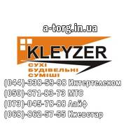 Клейзер ( KLEYZER)